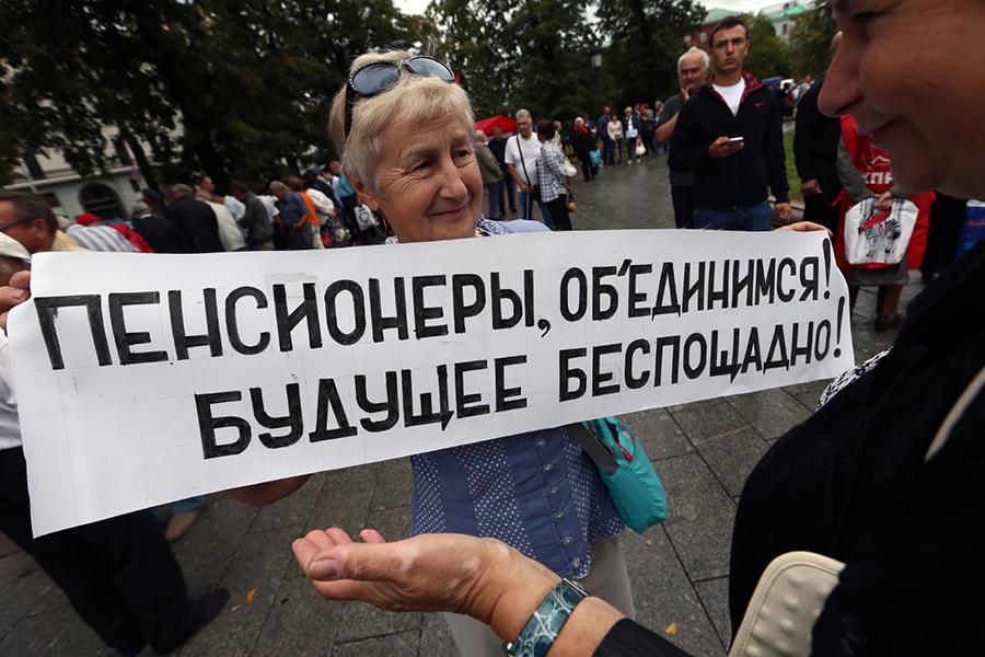 Пенсионеры против реформы