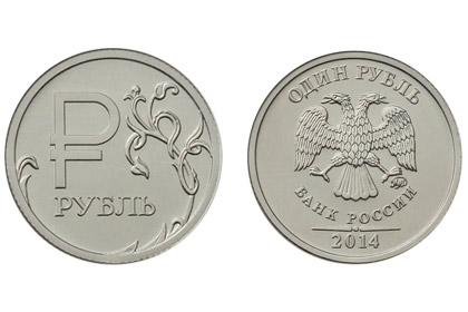 Новый рубль